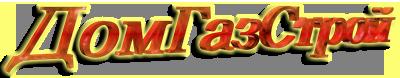 ДомГазСтрой - официальный сайт компании